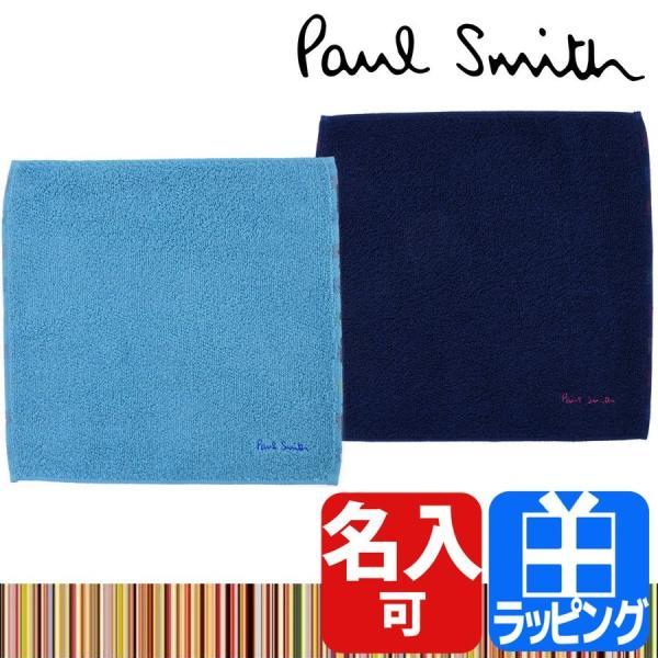 ポールスミスPaulSmithハンカチ名入れ刺繍パターンコンビタオルハンカチメンズギフトラッピング人気おすすめ200362THA