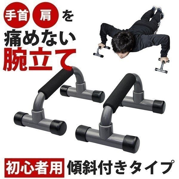 プッシュバー 腕立て伏せ 筋トレ トレーニング 器具 効果 大胸筋 上腕三頭筋 腹筋 プッシュアップ 腕 手首 痛めない 腹筋 筋トレグッズ グッズ