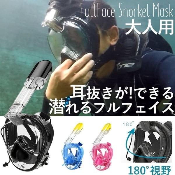 シュノーケル マスク フルフェイス 耳抜き可能 潜水 180° フルフェイスマスク|rush-mall