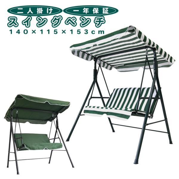 スイングベンチ 2人掛け ガーデンベンチ スイングチェア 庭 ベンチ ガーデン チェア 椅子 日除け ブランコ 二人乗り 屋外 おしゃれ 屋根付き シェード付き