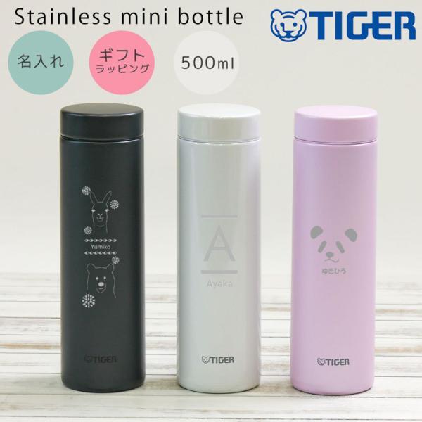 タイガー 水筒 名入れ 500ml ステンレス ミニボトル MMZ-A502 真空断熱ボトル 保温 保冷 ステンレスボトル 新生活 入学祝い 母の日