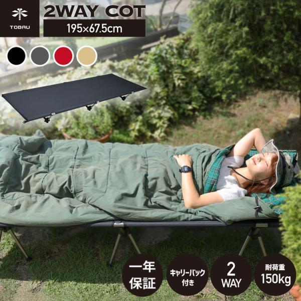 コット TOBAU 2WAY トバウ アウトドア ベッド キャリーバッグ付き 折りたたみ コンパクト 軽量 ポータブル ベンチ 簡易ベッド キャンプ 用品 グッズ 高さ調整
