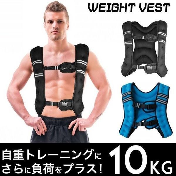 ウエイトベスト 10kg 筋トレ トレーニング パワーウェイトベスト 蒸れにくい 前開き タイプ 加圧 重量 ジム スポーツ ダイエット リハビリ 肉体改造