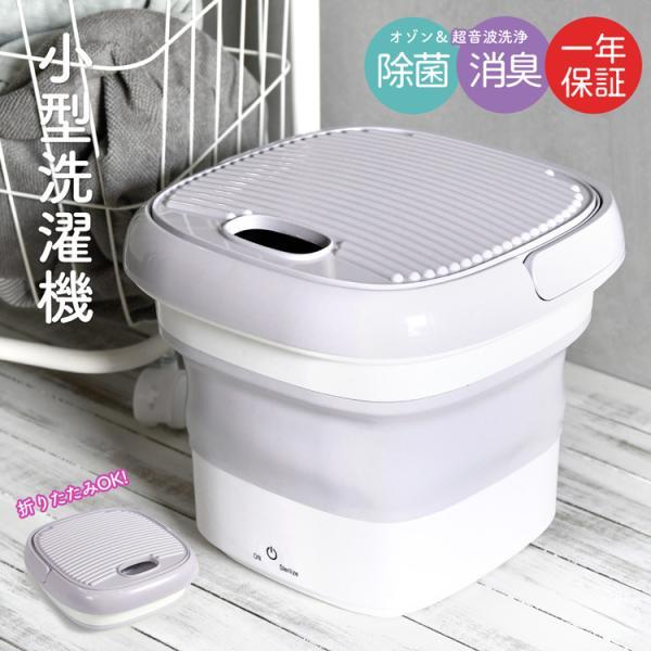 洗濯機小型折りたたみ自動オゾン洗浄超音波洗浄機バケツ型充電式マスクペットグッズ洗濯コンパクトオゾン超音波除菌消臭