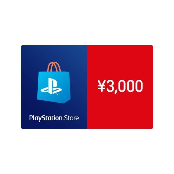 (コード通知)プレイステーションPSNカード3000円
