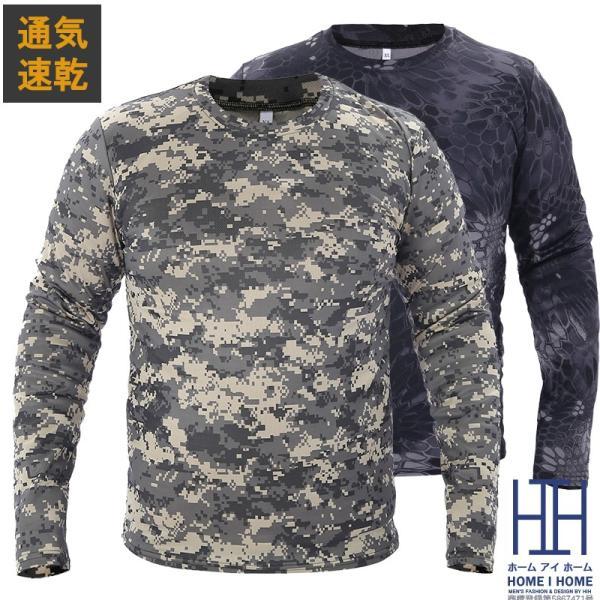 Tシャツ メンズ 長袖 モフラージュティーシャツ 迷彩 立体裁断 吸汗速乾 通気 スポーツ 軽量|rushup