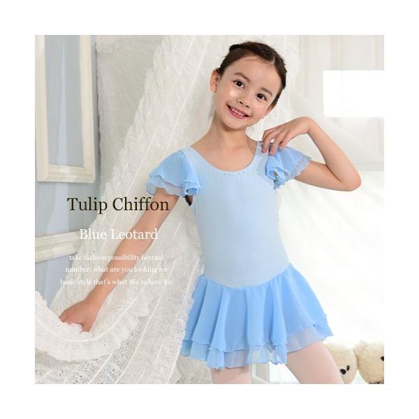 バレエレオタード 子供【チューリップ シフォン(ブルー)】 スカート付 半袖キャミ バレエ用品 rvery