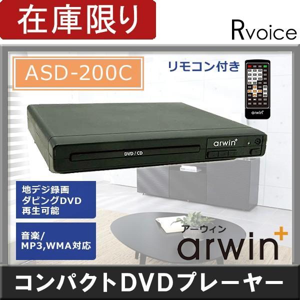 arwin DVDプレーヤー 再生専用機 コンパクトDVDプレーヤー|rvoice-shop