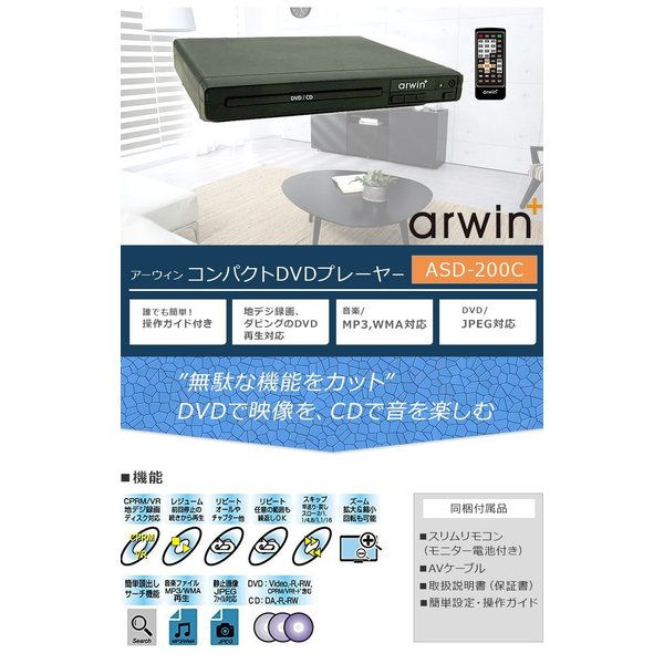 arwin DVDプレーヤー 再生専用機 コンパクトDVDプレーヤー|rvoice-shop|02