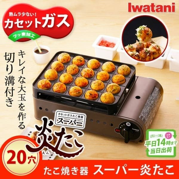 たこ焼き器 イワタニ カセットガス カセットコンロ プレート 卓上 スーパー炎たこ iwatani 岩谷 CB-ETK-1|rvoice-shop