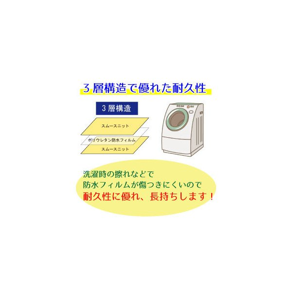 あんしん3層スムース防水シーツ 四隅ゴム付 シングルサイズ105cm×200cm おねしょシーツ ラバーシーツ  耐熱 ネームタグ付 【Tetote】|rw-products|06