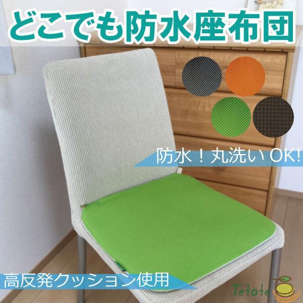 車椅子座布団 尿漏れ おねしょ 座布団 車いす 介護用品  | どこでも防水座布団 42cm×42cm【Tetote】|rw-products