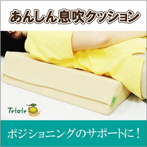 床ずれ防止クッション 床ずれ防止 水洗い可能 【Tetote】あんしん息吹クッション 介護用品 床ずれ予防 体圧分散 体位保持 褥瘡予防|rw-products