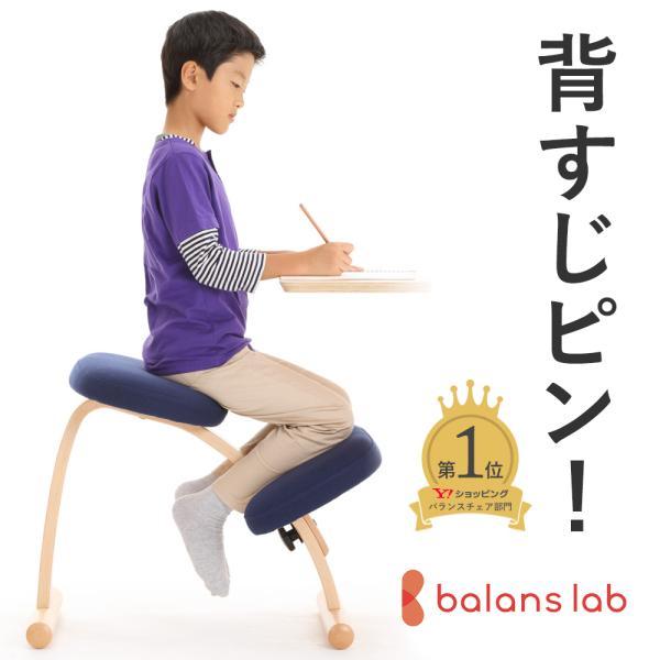 学習椅子 木製 学習チェア 姿勢 イス 姿勢が良くなる椅子 バランスチェア イージー rybohouse