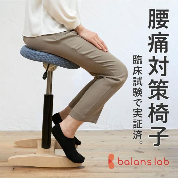 腰痛椅子腰痛対策姿勢が良くなる姿勢矯正体幹を鍛えるオフィスチェアイスチェア大人用在宅勤務テレワークリモートワークバランスシナジー
