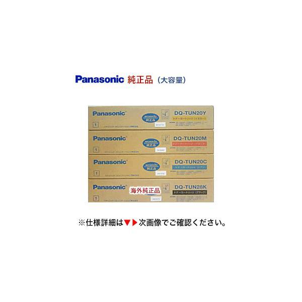 【4色セット】パナソニック DQ-TUN28K, 20C/M/Y 大容量 純正トナー(DP-C3040, DP-C3030, DP-C2626, DP-C2635, DP-C2121, DP-C322, DP-C262 シリーズ対応)