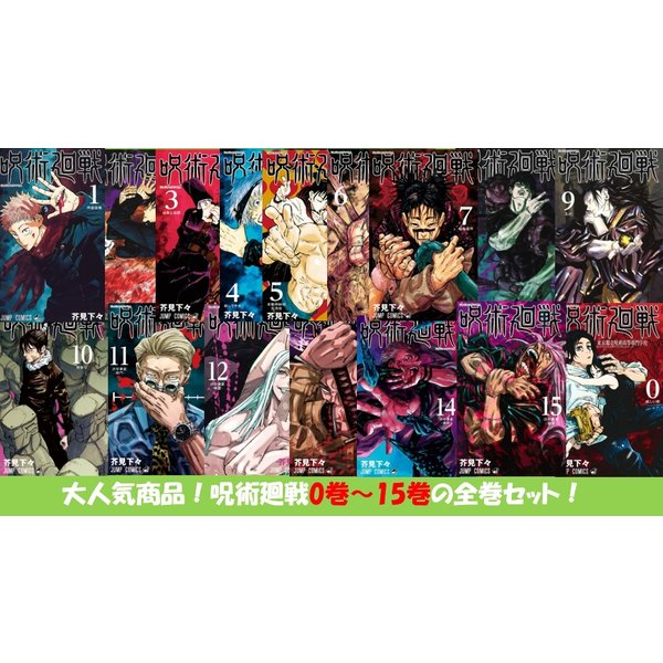 呪術廻戦全巻セット0-15巻