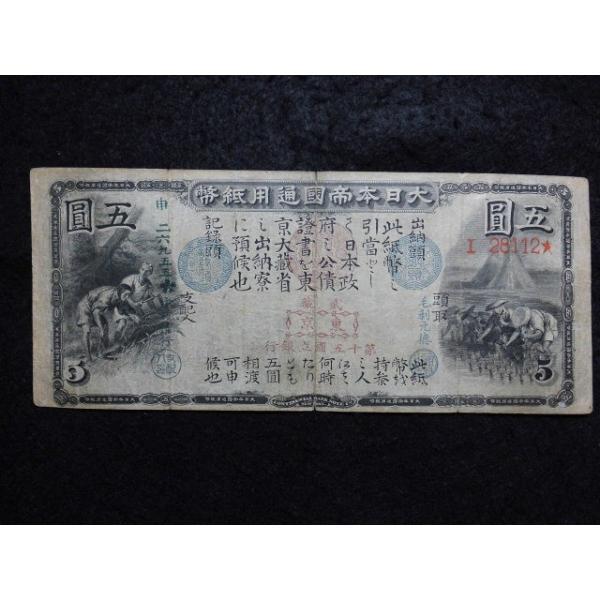 1112/旧国立銀行券5円  田植と稲刈り