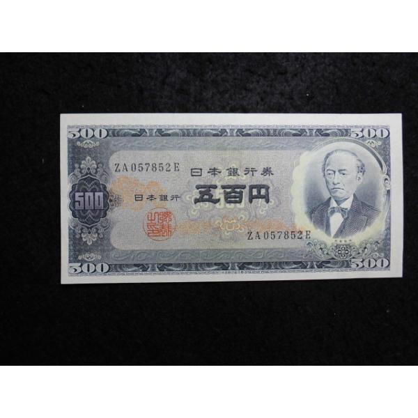 1172a/日本銀行券B号500円(岩倉旧500円)前期2桁未使用