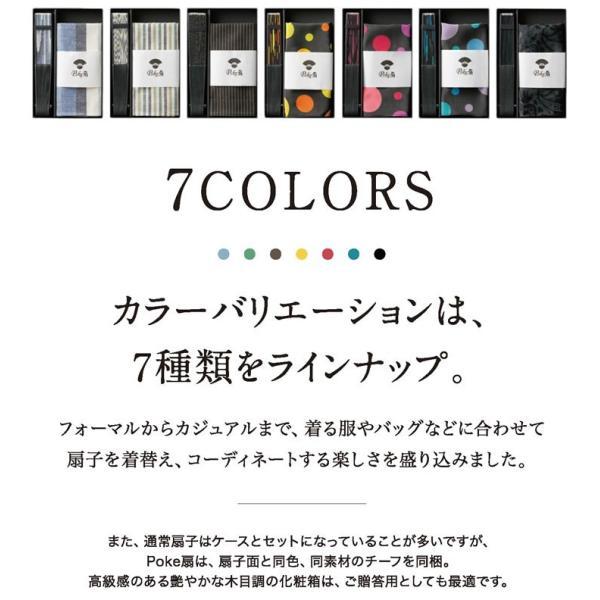 poke扇 黒夜 扇子 (POKESEN 扇子ブランド)|ryokushusen|06