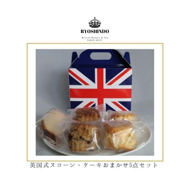 英国式スコーン4点+英国伝統のケーキ1点 ユニオンジャックBOX おまかせセット 常温便 カントリースコーン 焼き菓子 英国菓子と紅茶 リョウシンドウ