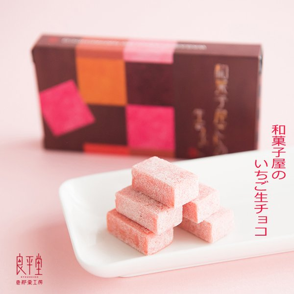 いちご生チョコレート 5ピース かわいい  プチギフト 送料込み  メール便配送|ryouheido