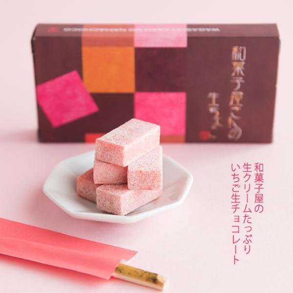いちご生チョコレート 5ピース かわいい  プチギフト 送料込み  メール便配送|ryouheido|02