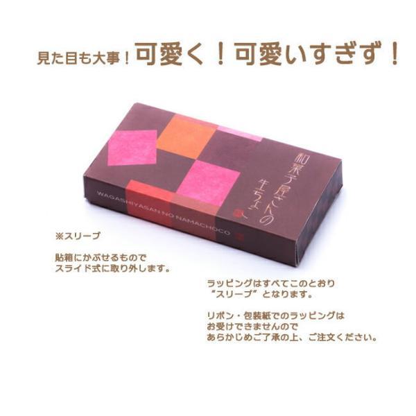 いちご生チョコレート 5ピース かわいい  プチギフト 送料込み  メール便配送|ryouheido|05