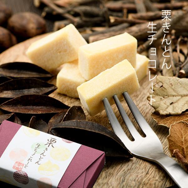 ホワイトデー お返し ありがとう プチギフト 内祝 ギフト 誕生日 お祝 和菓子 贈り物 /  栗きんとん 生ちょこれーと 5ピース /|ryouheido
