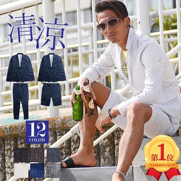 セットアップ メンズ カジュアル スーツ 春夏 おしゃれ ちょいワル 夏服 サマースーツ エアドット クールドット クールビズ|ryouhin-boueki