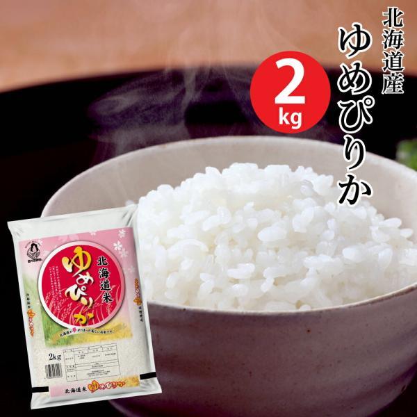 【米 2キロ 送料無料】北海道産ゆめぴりか 2kg【おこめ コメ 白米】