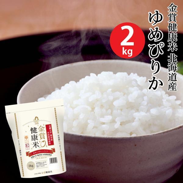 【米 2キロ 送料無料】金賞健康米 北海道産ゆめぴりか 2kg【おこめ コメ 白米】