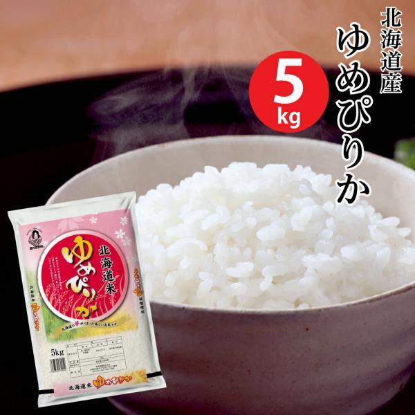 【米 5キロ 送料無料】北海道産ゆめぴりか 5kg【おこめ コメ 白米】【代引不可】