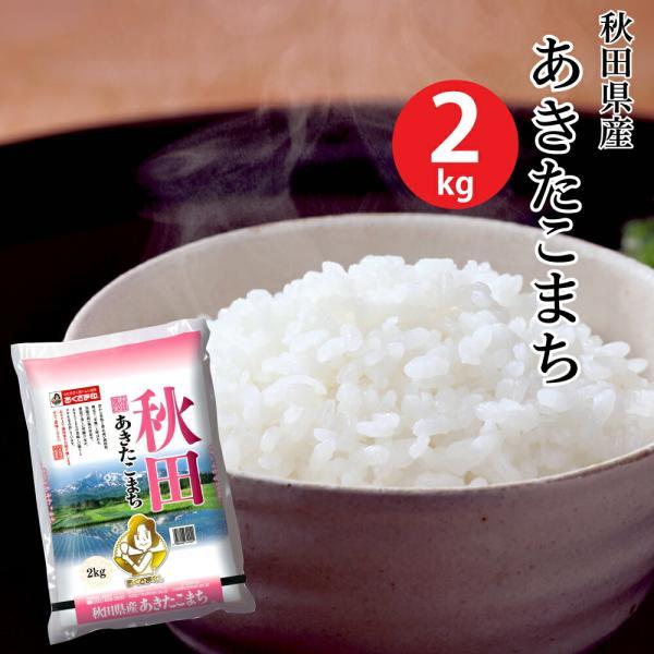 (米 2キロ 送料無料)秋田県産あきたこまち 2kg(おこめ コメ 白米)(代引不可)