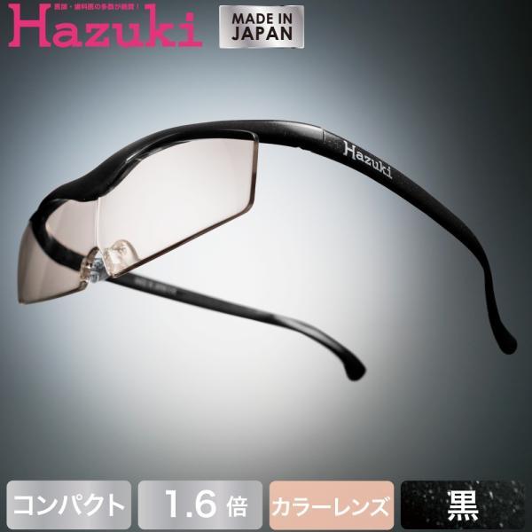 Hazuki ハズキルーペ コンパクト カラーレンズ 1.6倍 黒(送料無料)