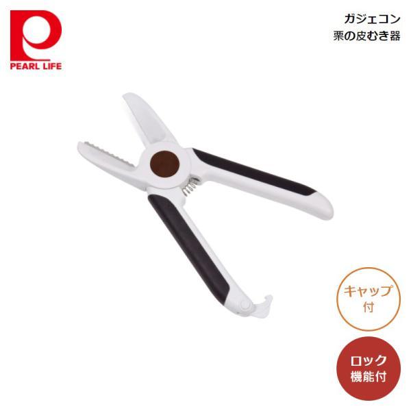 (メール便で送料無料)パール金属 ガジェコン 栗の皮むき器 CC-1254