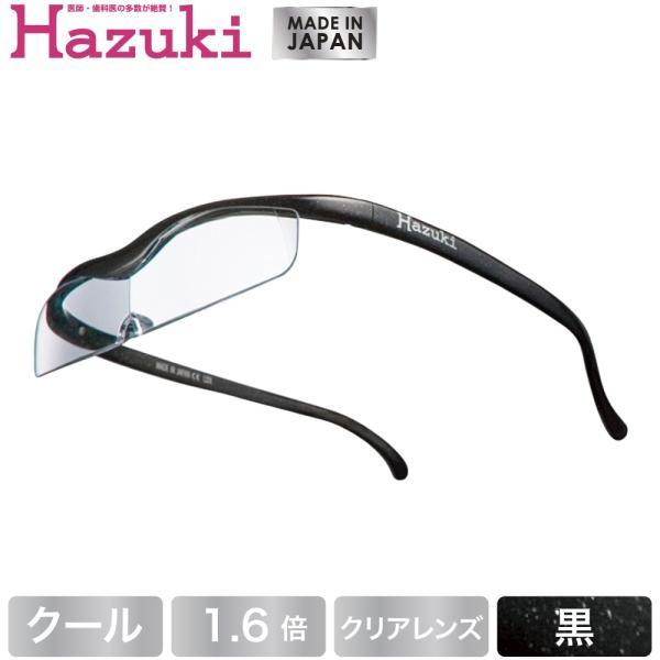 Hazuki ハズキルーペ クール クリアレンズ 1.6倍 黒(送料無料)