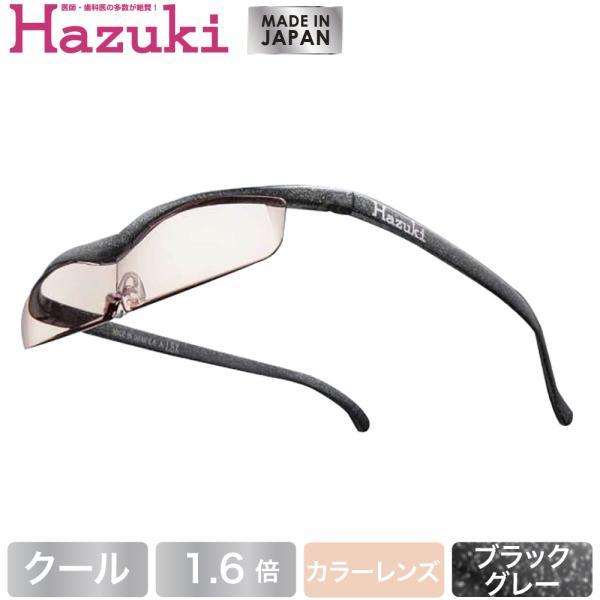 Hazuki ハズキルーペ クール カラーレンズ 1.6倍 ブラックグレー(送料無料)
