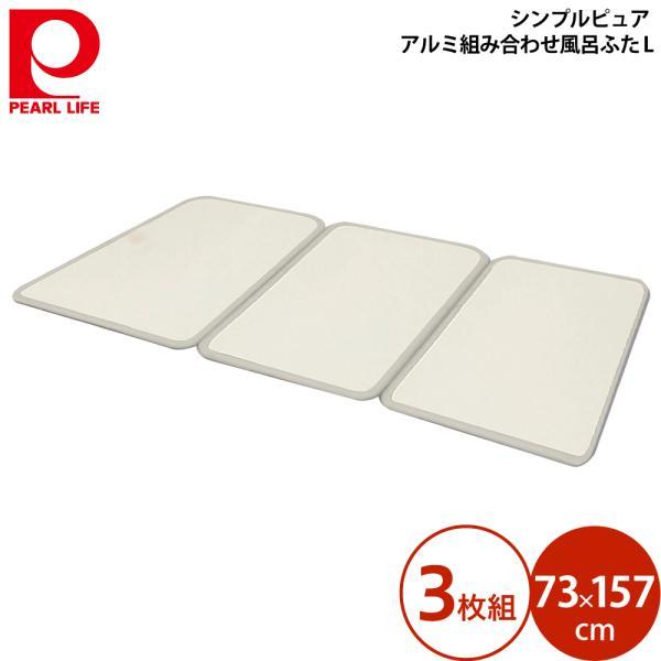 【2020春夏】パール金属 シンプルピュア アルミ組み合わせ風呂ふたL16 73×157cm (3枚組)  HB-1363