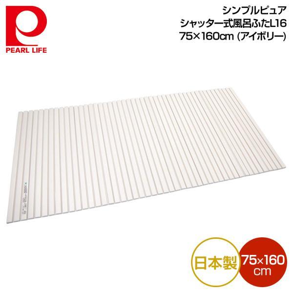 【2020春夏】パール金属 シンプルピュア シャッター式風呂ふたL16 75×160cm (アイボリー)  HB-3155