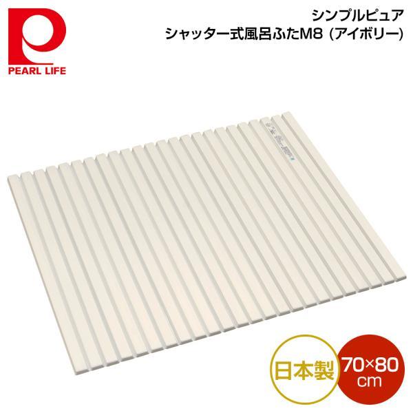 【2020春夏】パール金属 シンプルピュア シャッター式風呂ふたM8 70×80cm (アイボリー)  HB-660