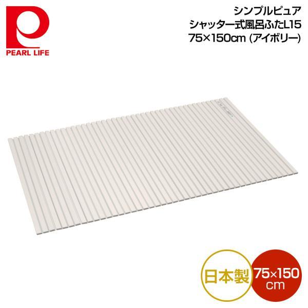 【2020春夏】パール金属 シンプルピュア シャッター式風呂ふたL15 75×150cm (アイボリー)  HB-669