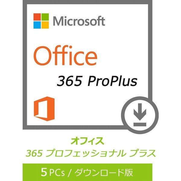365 オフィス Microsoft 365