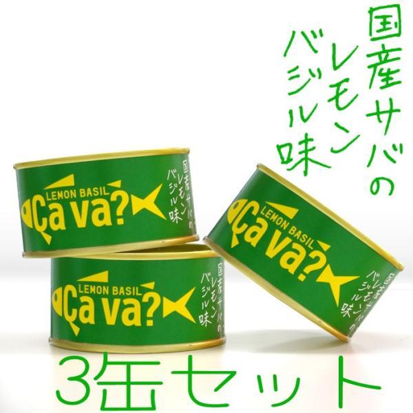 サバ缶 鯖缶 サヴァ CAVA さばの レモンバジル味 3缶セット 缶詰 岩手県産 国産鯖を使用 おしゃれで 美味しく どんなレシピにも合います|ryousou-ya