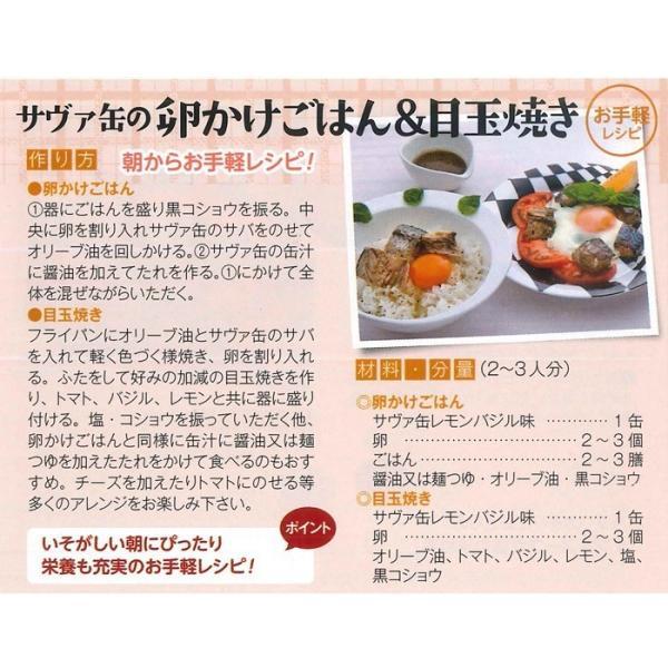 サバ缶 鯖缶 サヴァ CAVA さばの レモンバジル味 3缶セット 缶詰 岩手県産 国産鯖を使用 おしゃれで 美味しく どんなレシピにも合います|ryousou-ya|04