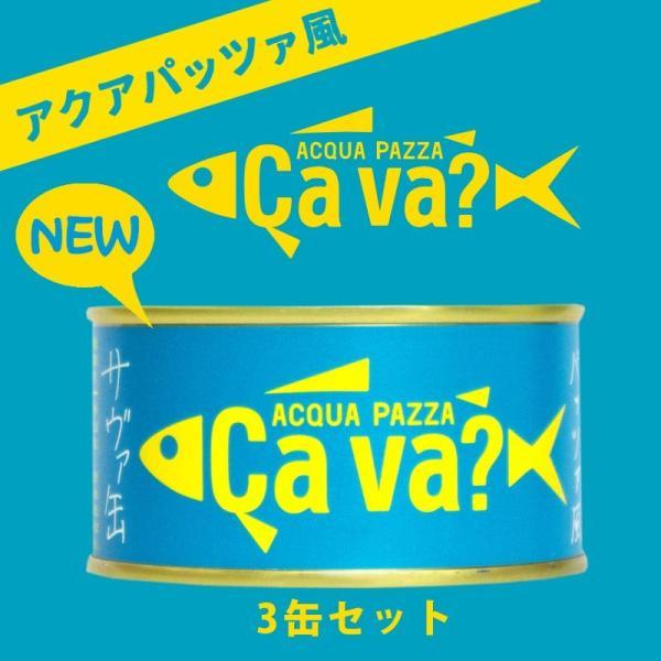 サバ 缶 アクアパッツァ