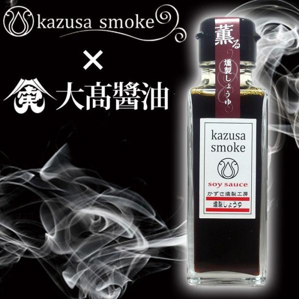 燻製 醤油 千葉県 大高醤油 を使用した かずさスモーク 燻製醤油 100ml お刺身 や 卵かけごはん 冷ややっこ 納豆 豆腐 炒め物 料理の幅が広がります。 ryousou-ya