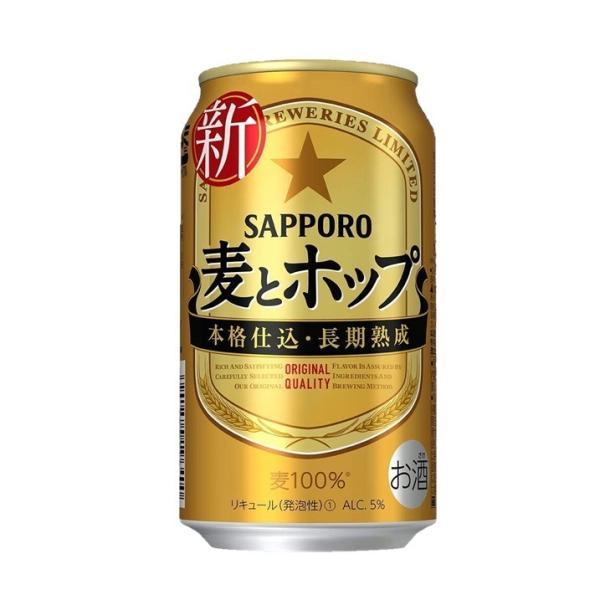 New サッポロ 麦とホップ350ml 1ケース 24本入り |ryousyunosimaya