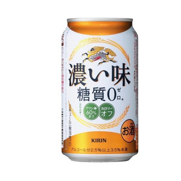 キリン 濃い味 糖質ゼロ 350ml 1ケース 24本入り