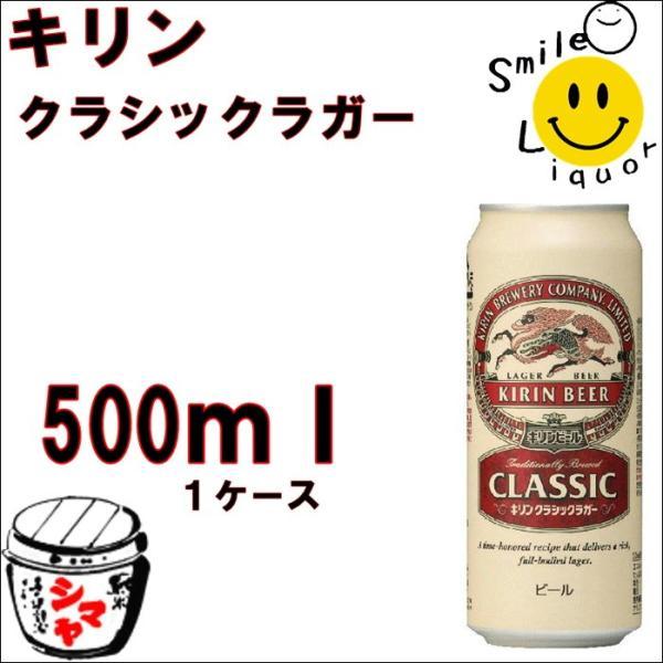 キリン クラシック ラガー 500ml  1ケース|ryousyunosimaya